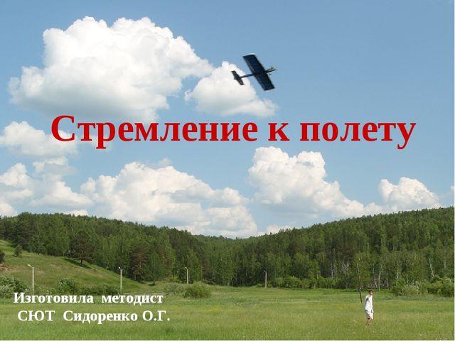 Стремление к полету Изготовила методист СЮТ Сидоренко О.Г.