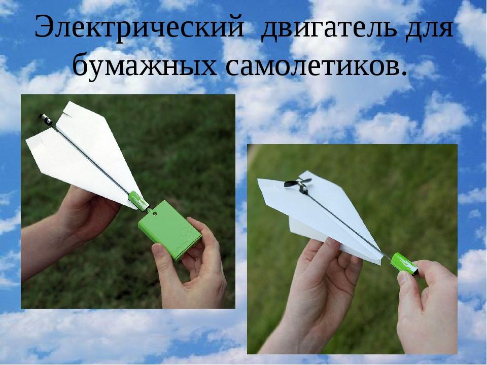 Электрический двигатель для бумажных самолетиков.