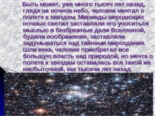 Быть может, уже много тысяч лет назад, глядя на ночное небо, человек мечтал