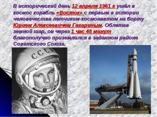 В исторический день 12 апреля 1961 г ушёл в космос корабль «Восток» с первым