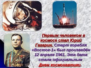 Первым человеком в космосе стал Юрий Гагарин. Старт корабля «Восток-1» был п
