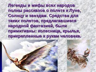 Легенды и мифы всех народов полны рассказов о полете к Луне, Солнцу и звезда