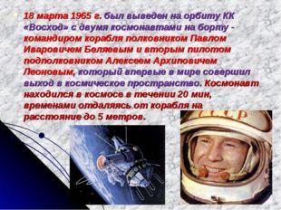 18 марта 1965 г. был выведен на орбиту КК «Восход» с двумя космонавтами на бо
