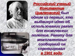 Российский ученый Константин Циалковский был одним из первых, кто выдвинул ид
