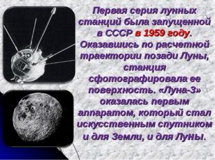 Первая серия лунных станций была запущенной в СССР в 1959 году. Оказавшись по