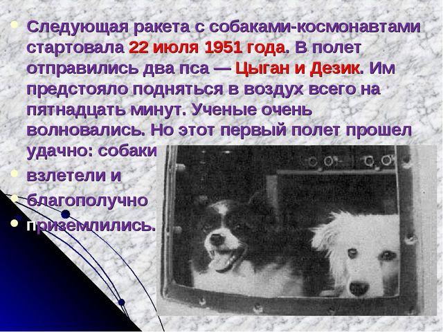 Следующая ракета с собаками-космонавтами стартовала 22 июля 1951 года. В поле...