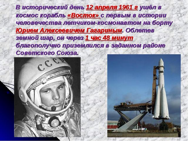 В исторический день 12 апреля 1961 г ушёл в космос корабль «Восток» с первым...