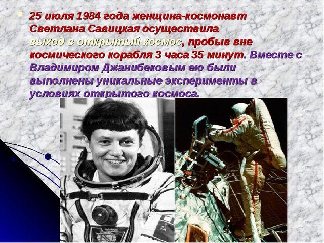 25 июля 1984 года женщина-космонавт Светлана Савицкая осуществила выход в отк...