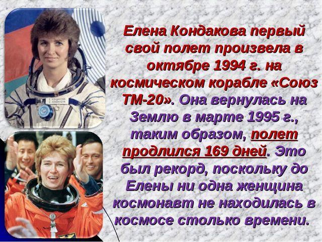 Елена Кондакова первый свой полет произвела в октябре 1994 г. на космическом...