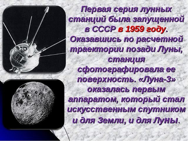 Первая серия лунных станций была запущенной в СССР в 1959 году. Оказавшись по...