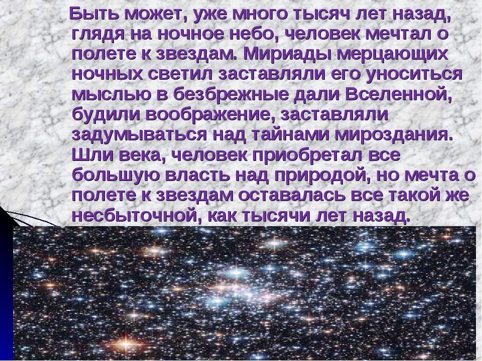 Быть может, уже много тысяч лет назад, глядя на ночное небо, человек мечтал...