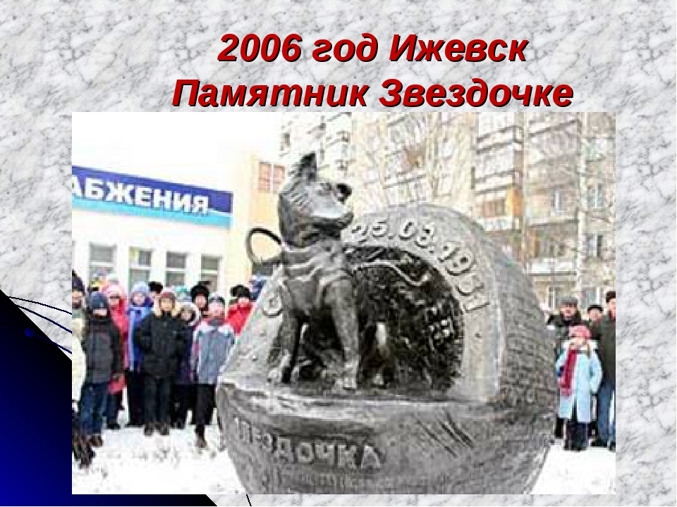 2006 год Ижевск Памятник Звездочке