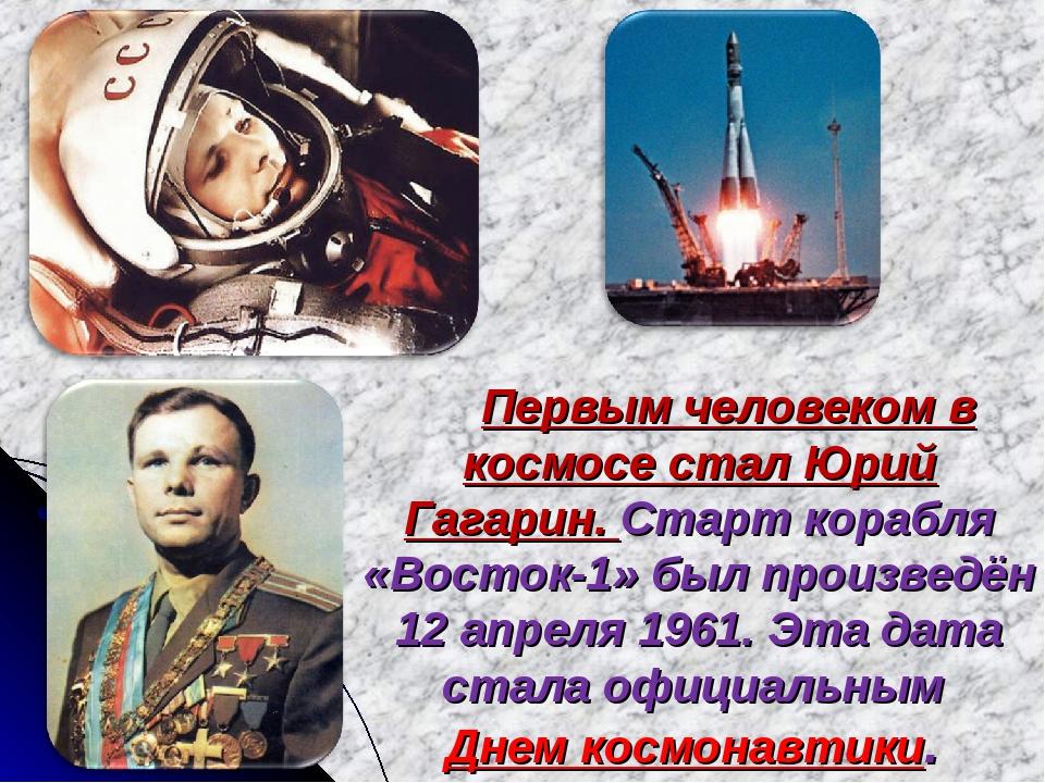 Первым человеком в космосе стал Юрий Гагарин. Старт корабля «Восток-1» был п...