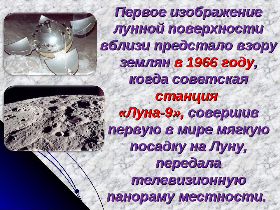Первое изображение лунной поверхности вблизи предстало взору землян в 1966 го...