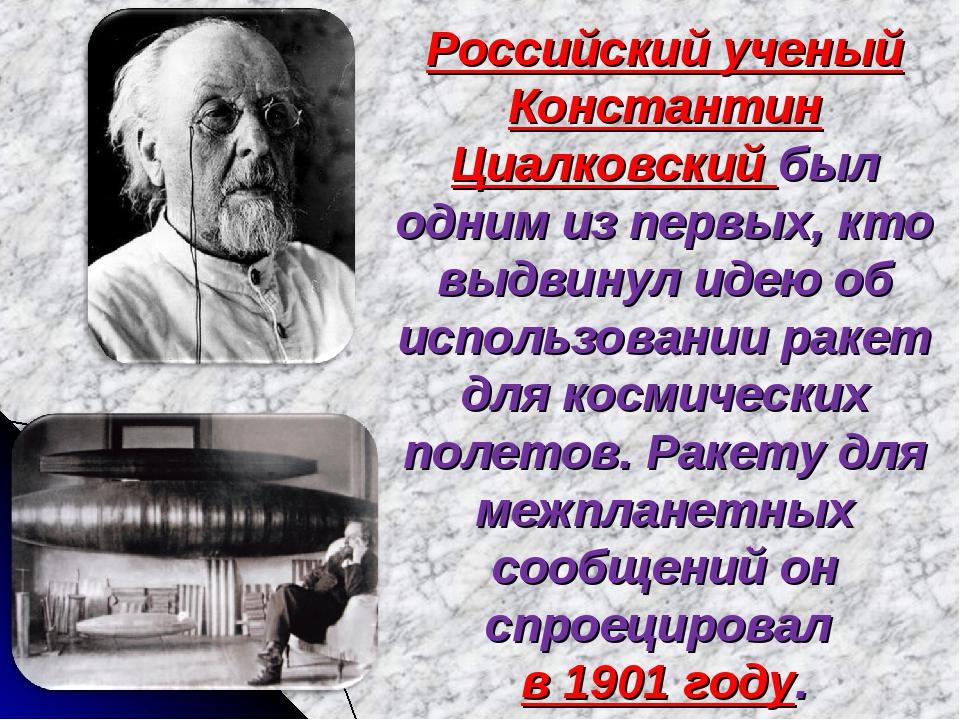Российский ученый Константин Циалковский был одним из первых, кто выдвинул ид...