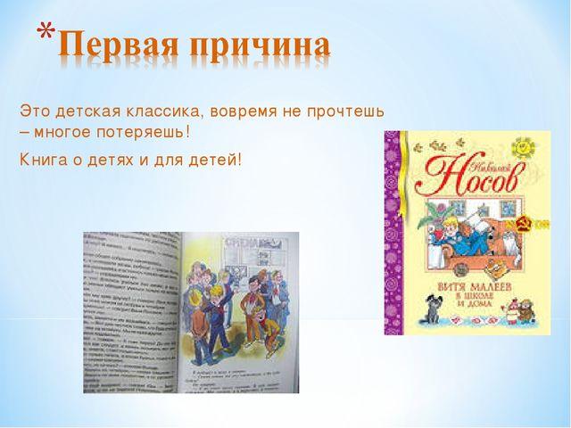 Это детская классика, вовремя не прочтешь – многое потеряешь! Книга о детях и...