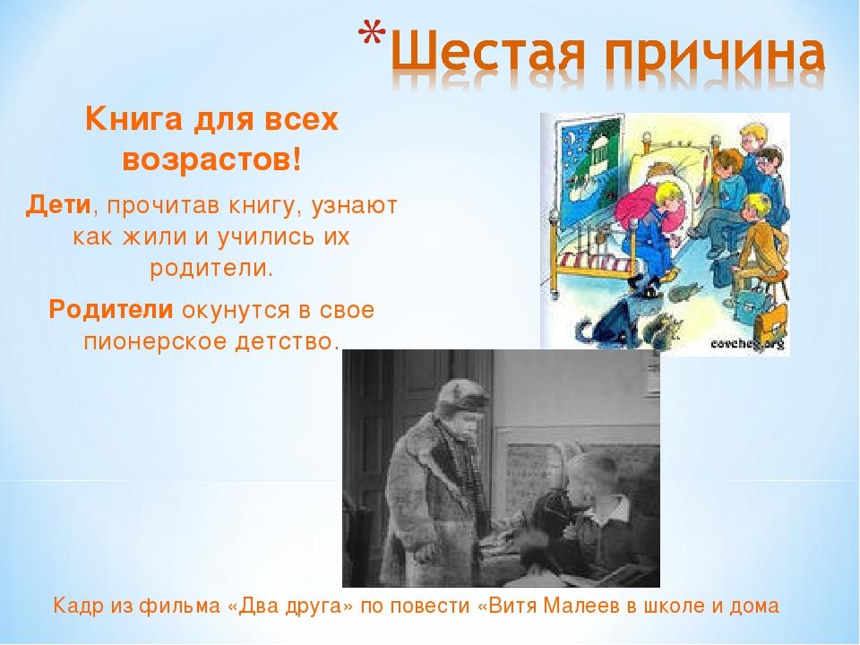 Книга для всех возрастов! Дети, прочитав книгу, узнают как жили и учились их...