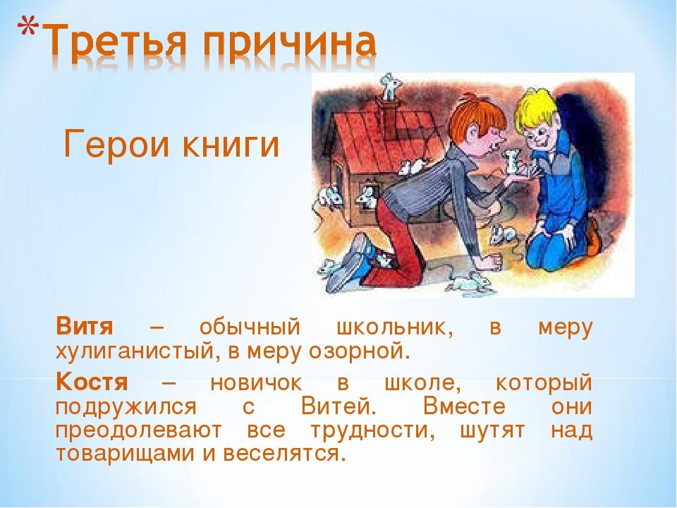 Витя – обычный школьник, в меру хулиганистый, в меру озорной. Костя – новичок...