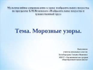 Выполнила: учитель начальных классов Белобородова Татьяна Ивановна МБОУ «Овся