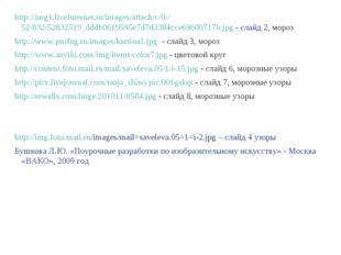 http://img1.liveinternet.ru/images/attach/c/0//52/832/52832519_dddb0619595e7d
