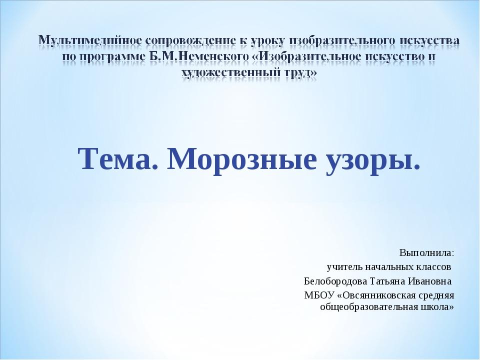 Выполнила: учитель начальных классов Белобородова Татьяна Ивановна МБОУ «Овся...