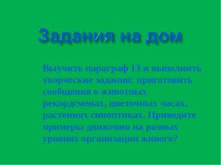 Выучить параграф 13 и выполнить творческие задания: приготовить сообщения о ж