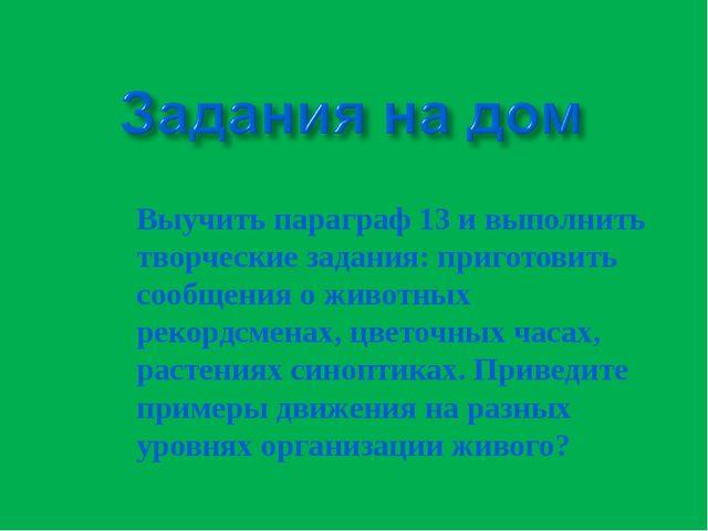 Выучить параграф 13 и выполнить творческие задания: приготовить сообщения о ж...