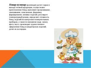 Повар-кулинарпроизводит расчет сырья и выхода готовой продукции, осуществляе