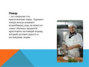 Повар – это специалист по приготовлению пищи. Хорошего повара иногда называ