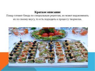 Краткое описание Повар готовит блюда по специальным рецептам, но может видои