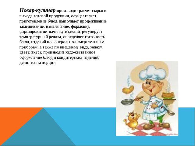 Повар-кулинарпроизводит расчет сырья и выхода готовой продукции, осуществляе...