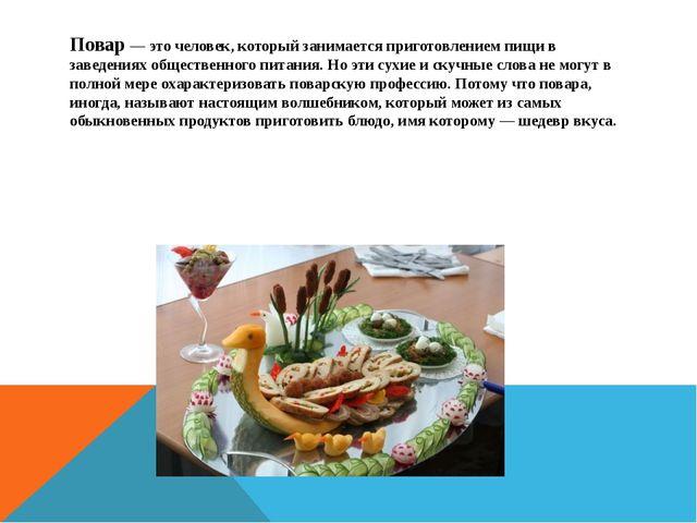 Повар — это человек, который занимается приготовлением пищи в заведениях обще...