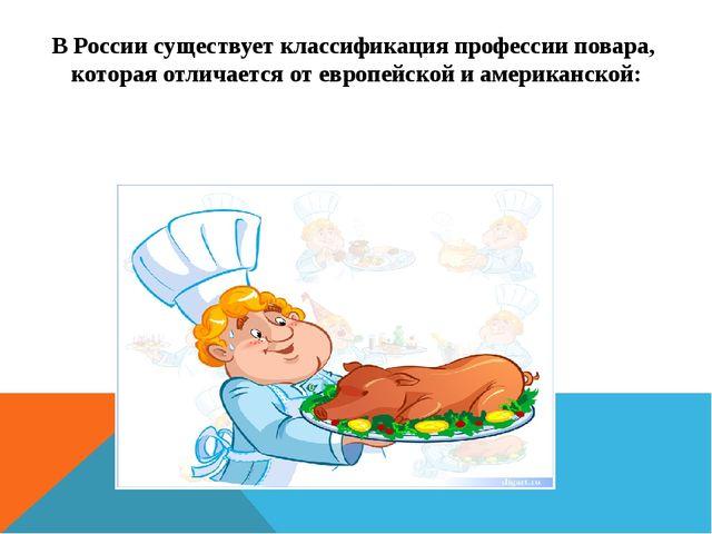 В России существует классификацияпрофессии повара, которая отличается от евр...