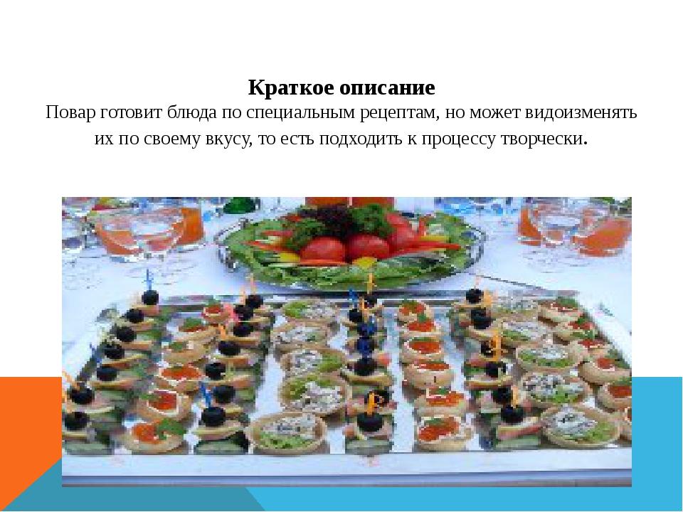 Краткое описание Повар готовит блюда по специальным рецептам, но может видои...