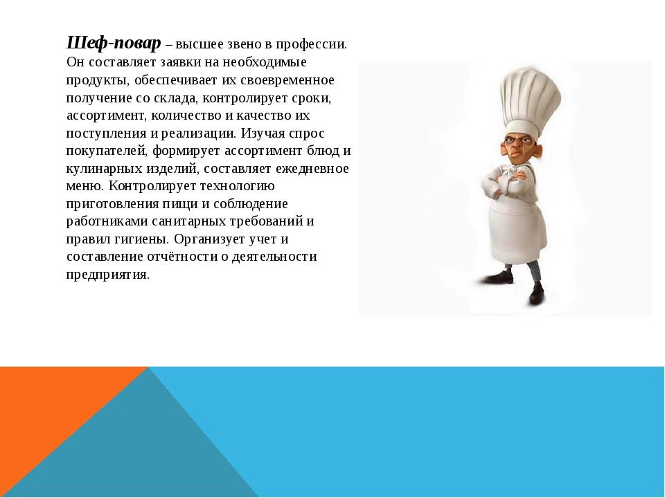 Шеф-повар –высшее звено в профессии. Он составляет заявки на необходимые про...