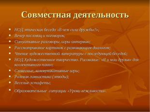 Совместная деятельность НОД этическая беседа «В чем сила дружбы?»; Вечер посл