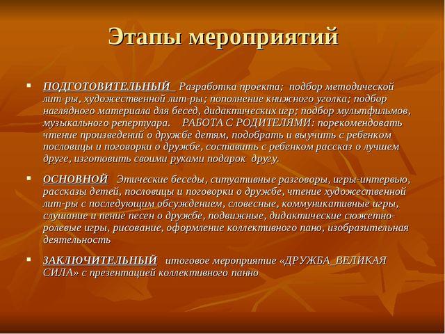 Этапы мероприятий ПОДГОТОВИТЕЛЬНЫЙ Разработка проекта; подбор методической л...