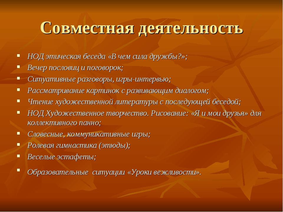 Совместная деятельность НОД этическая беседа «В чем сила дружбы?»; Вечер посл...