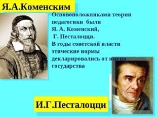 Я.А.Коменским И.Г.Песталоцци Основоположниками теории педагогики были Я. А. К