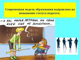 Современная модель образования направлена на повышение статуса педагога.