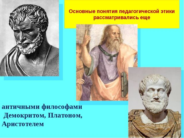 Основные понятия педагогической этики рассматривались еще античными философам...