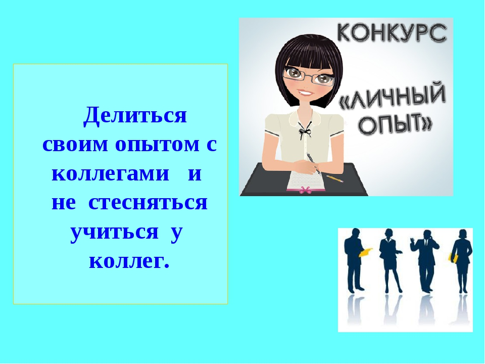 Делиться своим опытом с коллегами и не стесняться учиться у коллег.