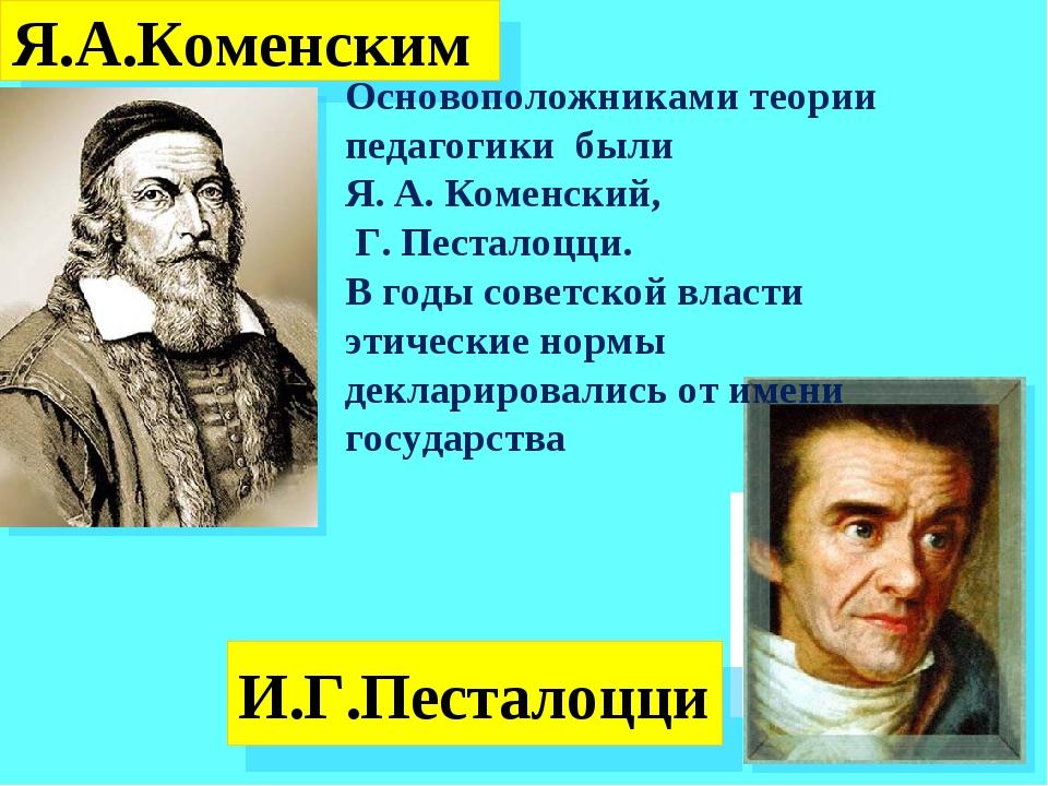 Я.А.Коменским И.Г.Песталоцци Основоположниками теории педагогики были Я. А. К...