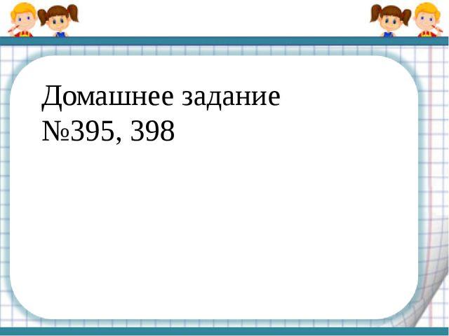 Домашнее задание №395, 398
