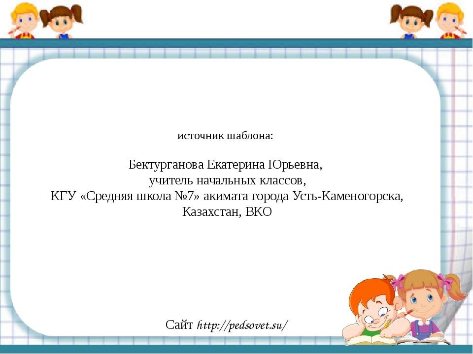 источник шаблона: Бектурганова Екатерина Юрьевна, учитель начальных классов,...