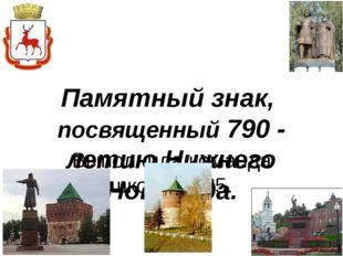 Памятный знак, посвященный 790 - летию Нижнего Новгорда. Выполнила команда шк