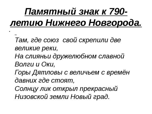 Памятный знак к 790-летию Нижнего Новгорода. Там, где союз свой скрепили две...
