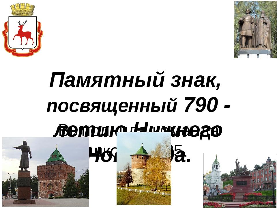 Памятный знак, посвященный 790 - летию Нижнего Новгорда. Выполнила команда шк...