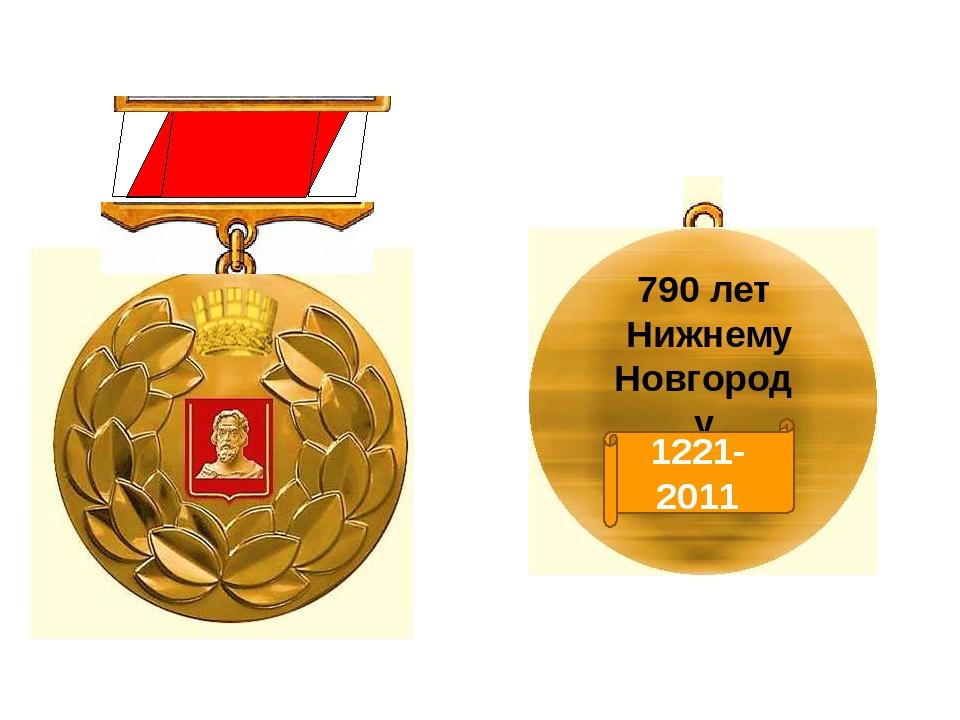 1221-2011 790 лет Нижнему Новгороду