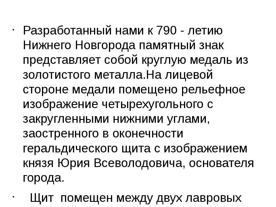 Разработанный нами к 790 - летию Нижнего Новгорода памятный знак представляе...